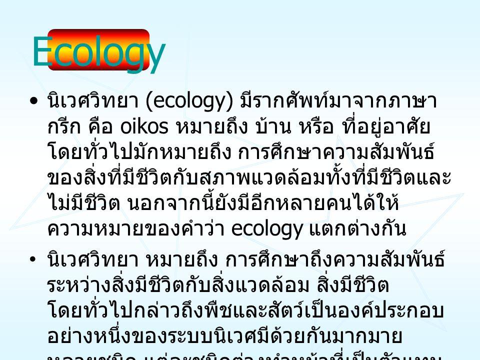 นิเวศวิทยา (ecology) มีรากศัพท์มาจากภาษา กรีก คือ oikos หมายถึง บ้าน หรือ ที่อยู่อาศัย โดยทั่วไปมักหมายถึง การศึกษาความสัมพันธ์ ของสิ่งที่มีชีวิตกับสภ