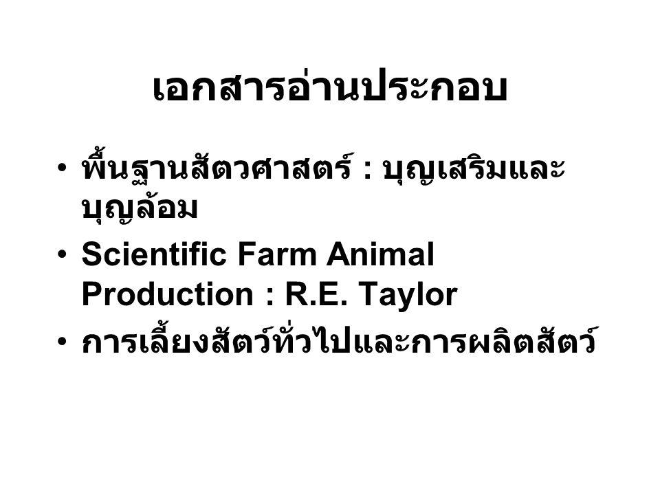 เอกสารอ่านประกอบ พื้นฐานสัตวศาสตร์ : บุญเสริมและ บุญล้อม Scientific Farm Animal Production : R.E. Taylor การเลี้ยงสัตว์ทั่วไปและการผลิตสัตว์
