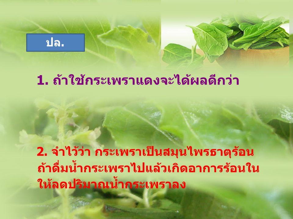 4.ดื่มหลังอาหาร 1 แก้ว 250 ml (อ่านตรง ปล. ต่อ) 3.
