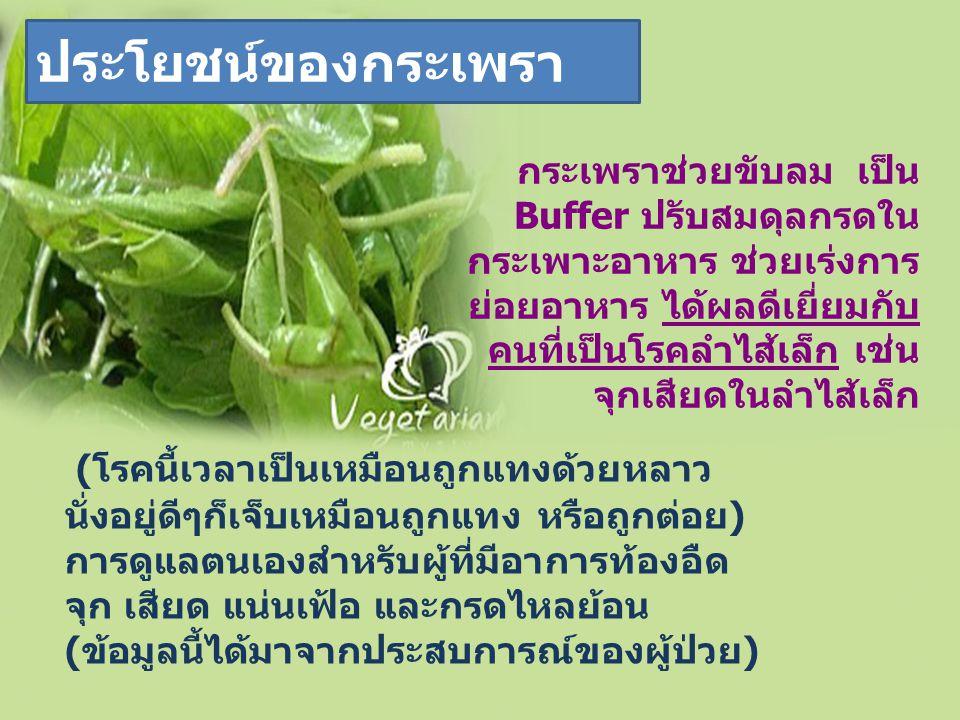 4. ยาสมุนไพรไทย ใช้เวลารักษานานถึง จะหาย ต้องกินเป็นประจำสม่ำเสมอ โดยไม่ ต้องทานยาเคมีสังเคราะห์เข้าช่วยเลย 3. อาการหนักประมาณ 6 - 7 แก้ว และ หลังจากว