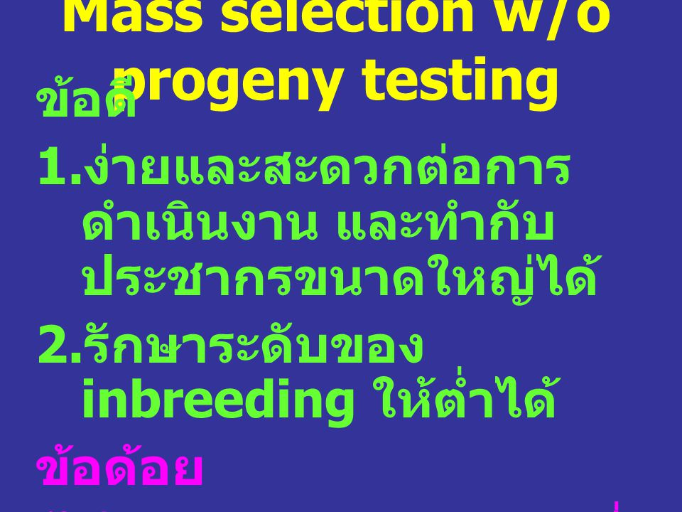 Mass selection w/o progeny testing ข้อดี 1.