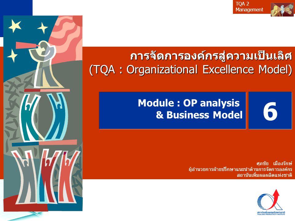TQA 2 Managementการจัดการองค์กรสู่ความเป็นเลิศ (TQA : Organizational Excellence Model) ศุภชัย เมืองรักษ์ ผู้อำนวยการฝ่ายปรึกษาแนะนำด้านการจัดการองค์กร