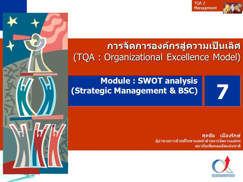 TQA 2 Management BSC : Balanced score card 4