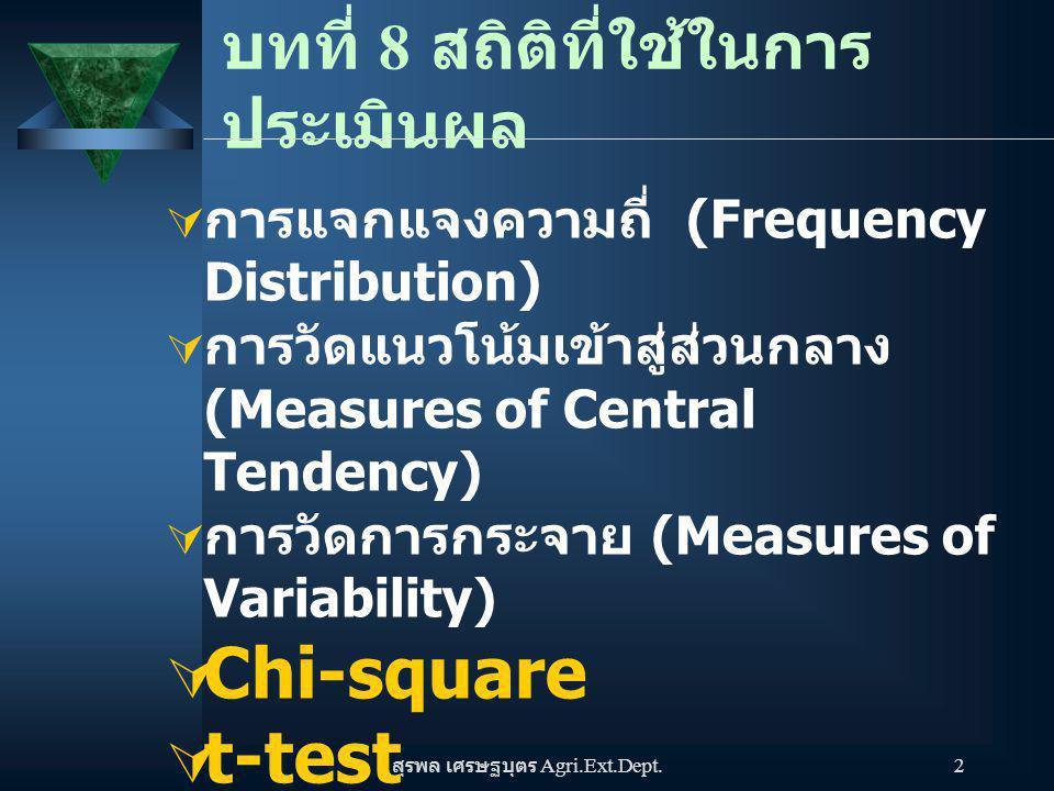 สุรพล เศรษฐบุตร Agri.Ext.Dept. 2 บทที่ 8 สถิติที่ใช้ในการ ประเมินผล  การแจกแจงความถี่ (Frequency Distribution)  การวัดแนวโน้มเข้าสู่ส่วนกลาง (Measur