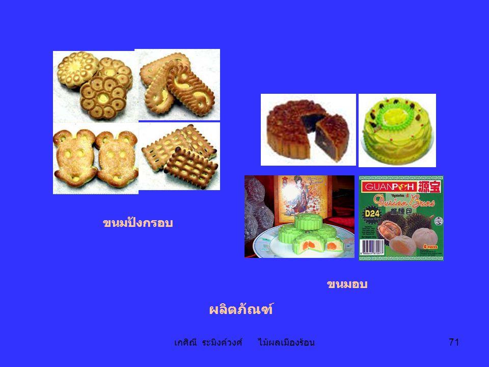 เกศิณี ระมิงค์วงศ์ ไม้ผลเมืองร้อน 71 ขนมปังกรอบ ขนมอบ ผลิตภัณฑ์