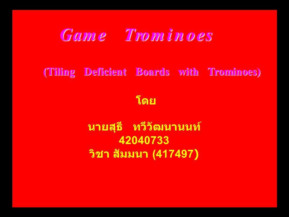 2 k+1 2 k x2 k จากข้อสมมติจะได้ว่า deficient board ย่อย ทั้ง 3 นี้ สามารถวางได้พอดี กรณีที่ deficient 2 k+1 x 2 k+1 board เป็นจริง ดังนั้น ทุกๆ deficient 2 k x 2 k board ; k > 1 สามารถ วางได้พอดี วาง trominoes T ลงใน board