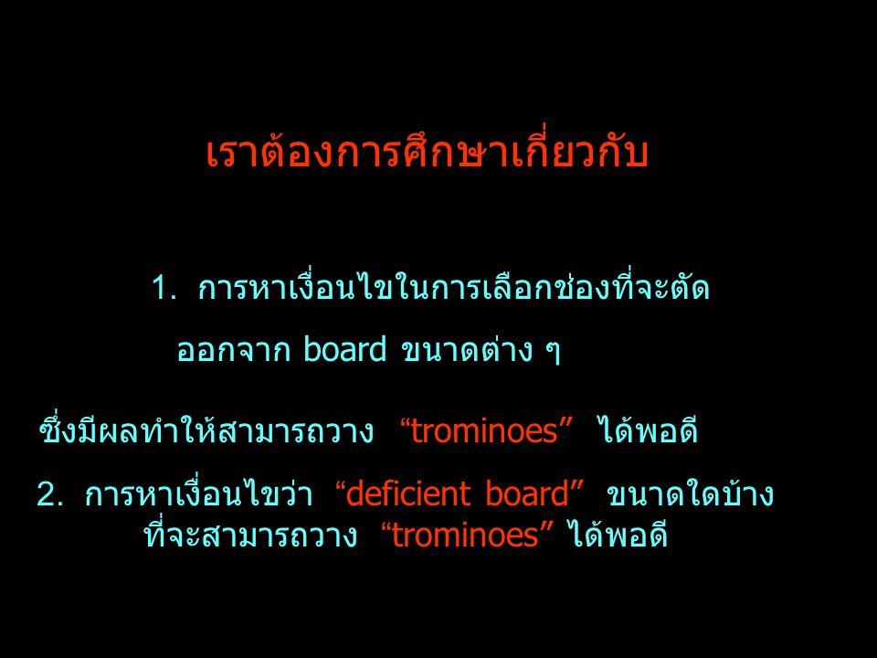 3 x 2 Deficient 5 x 5 2 x 3 3 x 2 Deficient 5 x 5 2 x 3 ในกรณีที่ตัดช่อง (1,2) หรือ (2,2) ออกจาก board