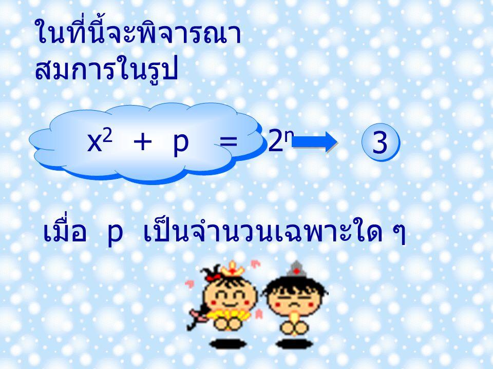 ในที่นี้จะพิจารณา สมการในรูป x 2 + p = 2 n 3 3 เมื่อ p เป็นจำนวนเฉพาะใด ๆ