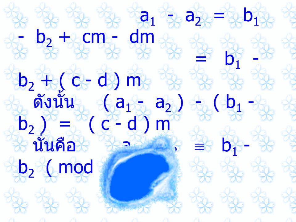 ในทำนองเดียวกัน a 1 - a 2 = b 1 - b 2 + cm - dm = b 1 - b 2 + ( c - d ) m ดังนั้น ( a 1 - a 2 ) - ( b 1 - b 2 ) = ( c - d ) m นั่นคือ a 1 - a 2  b 1