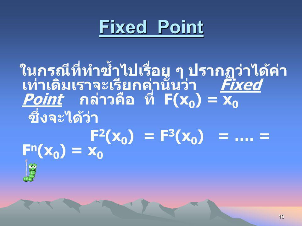 9 ตัวอย่าง กำหนดให้ F(x) = เมื่อเลือก x 0 = 256 เป็น จุดเริ่มต้น จะได้ Orbit ของ x 0 คือ x 0 = 256 x 1 = = 16 x 2 = = 4 x 3 = = 2 x 4 = = 1.41 …..