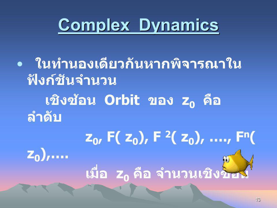 12 จากการศึกษาพบว่าพฤติกรรมที่ เป็นไปได้ของ Orbit ของ x 0 คือ 1) Orbit จะลู่เข้าสู่ fixed point หรือ เป็นคาบ 2) Orbit จะลู่ออกสู่ อนันต์ (infinity) 3)