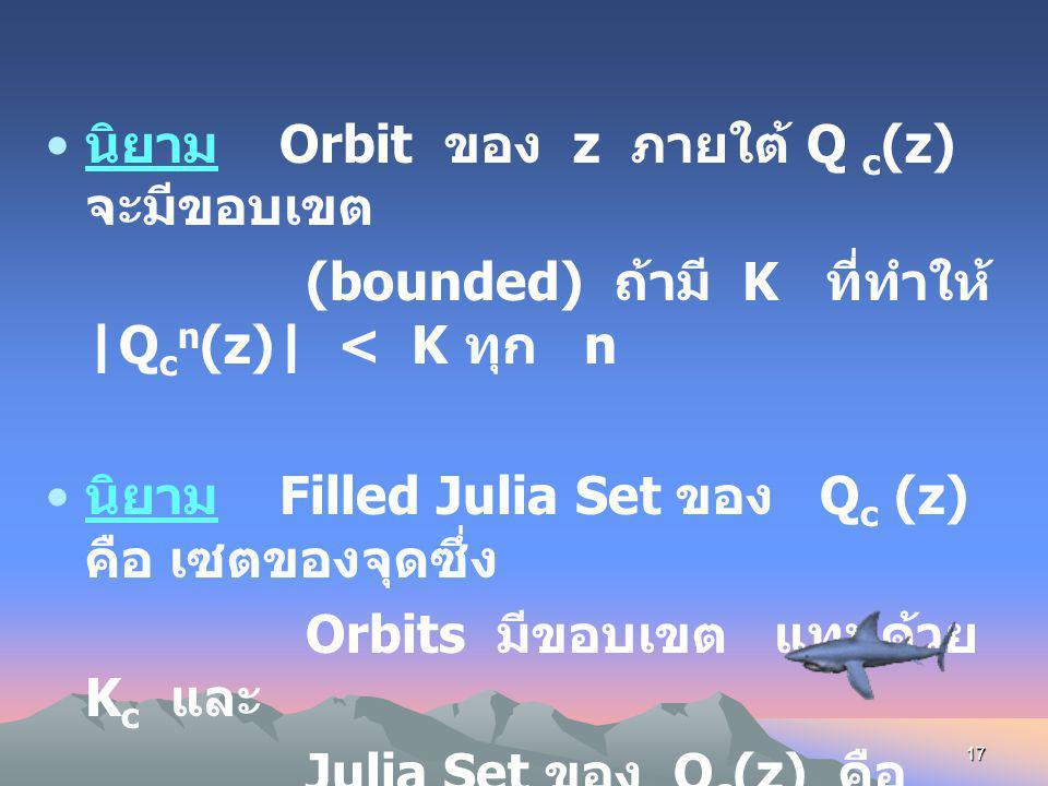 16 จาก r = |z| เมื่อ |z| > 1 จะได้ว่า Q 0 n (z) → ∞ เมื่อ n → ∞ |z| < 1 จะได้ว่า Q 0 n (z) → 0 เมื่อ n → ∞ |z| = 1 จะได้ วงกลม รัศมี 1 หน่วย