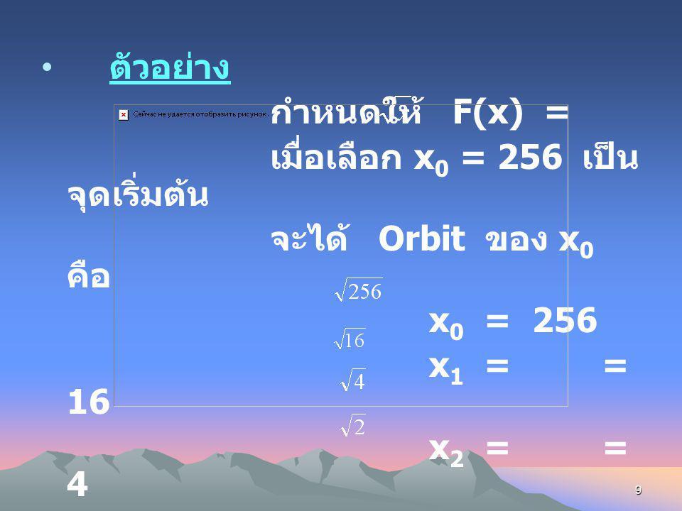 8 Orbit นิยาม กำหนดให้ x 0 เป็นจำนวนจริง Orbit ของ x 0 ภายใต้ F คือ ลำดับของจุด x 0, x 1, x 2, x 3, …, x n, … โดยที่ x 1 = F(x 0 ) x 2 = F 2 (x 0 ) …
