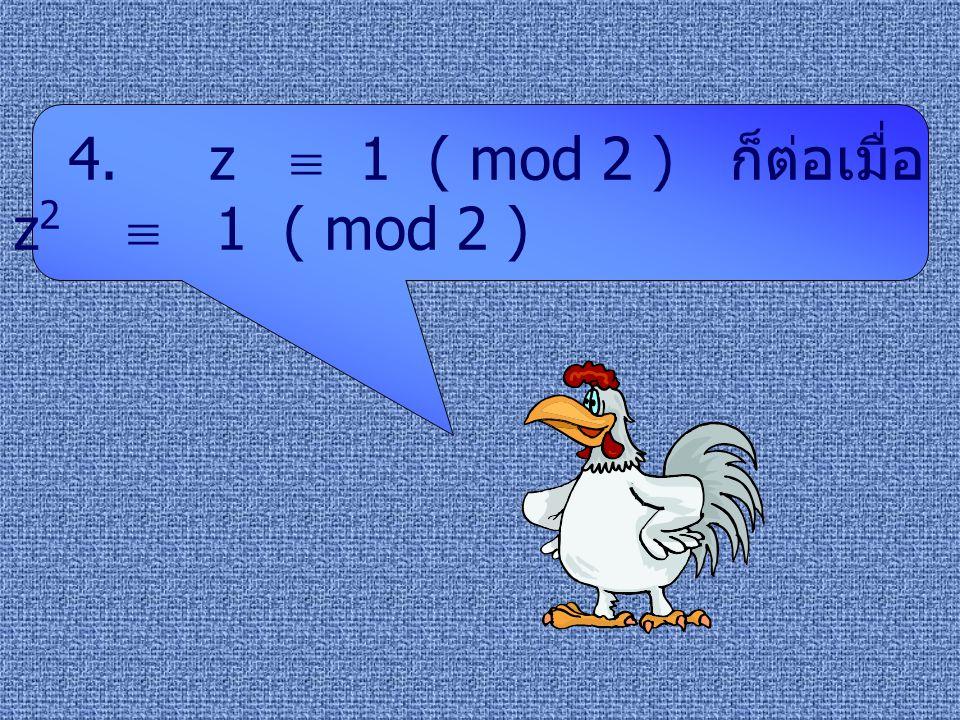 4. z  1 ( mod 2 ) ก็ต่อเมื่อ z 2  1 ( mod 2 )