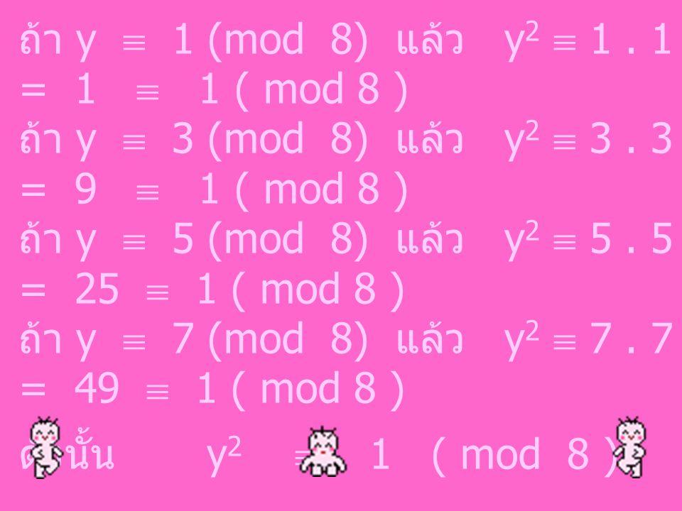 เนื่องจาก ถ้า y  1 (mod 8) แล้ว y 2  1. 1 = 1  1 ( mod 8 ) ถ้า y  3 (mod 8) แล้ว y 2  3. 3 = 9  1 ( mod 8 ) ถ้า y  5 (mod 8) แล้ว y 2  5. 5 =