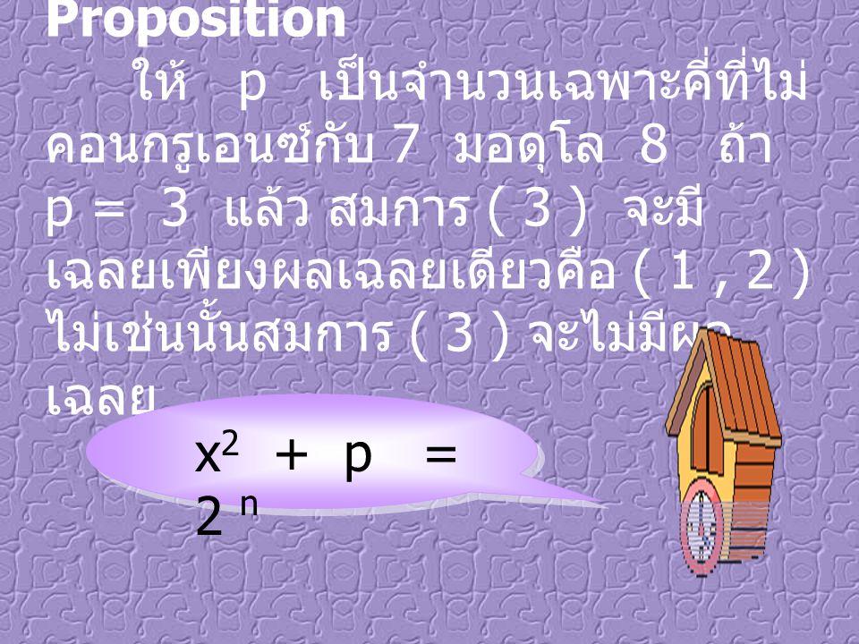 Proposition ให้ p เป็นจำนวนเฉพาะคี่ที่ไม่ คอนกรูเอนซ์กับ 7 มอดุโล 8 ถ้า p = 3 แล้ว สมการ ( 3 ) จะมี เฉลยเพียงผลเฉลยเดียวคือ ( 1, 2 ) ไม่เช่นนั้นสมการ ( 3 ) จะไม่มีผล เฉลย x 2 + p = 2 n