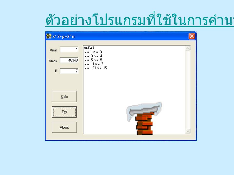 ตัวอย่างโปรแกรมที่ใช้ในการคำนวณ