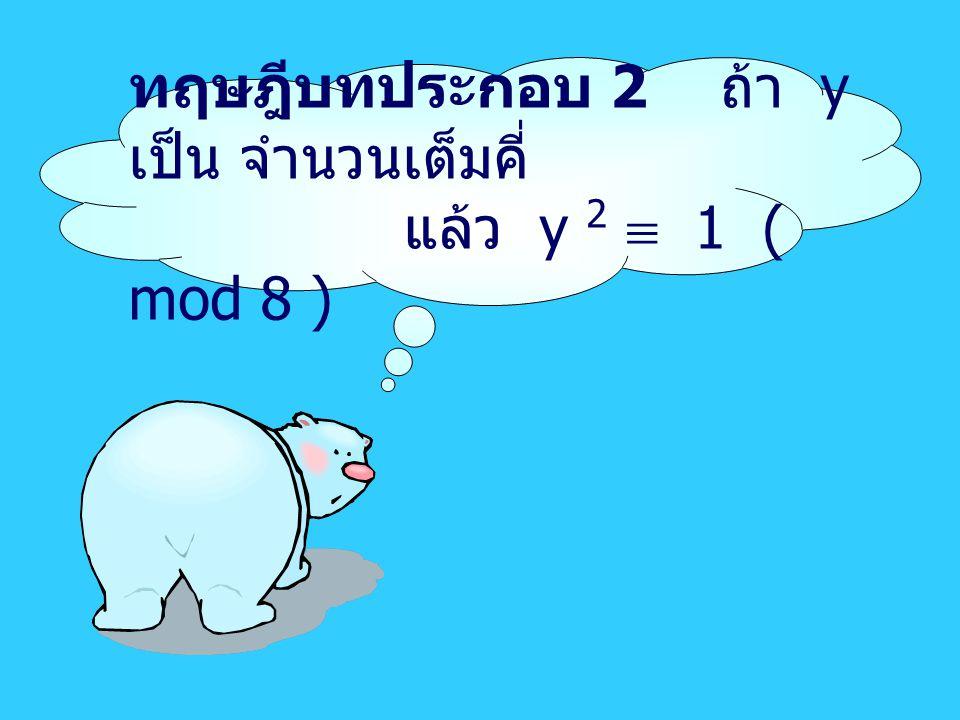 ทฤษฎีบทประกอบ 2 ถ้า y เป็น จำนวนเต็มคี่ แล้ว y 2  1 ( mod 8 )