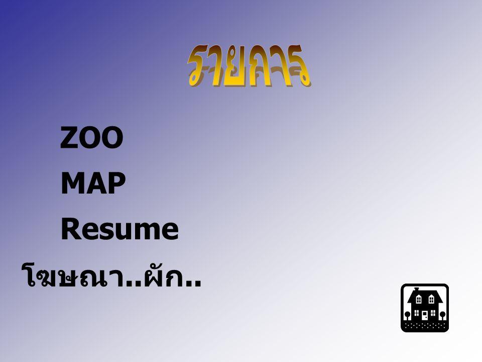 ZOO MAP Resume โฆษณา.. ผัก..