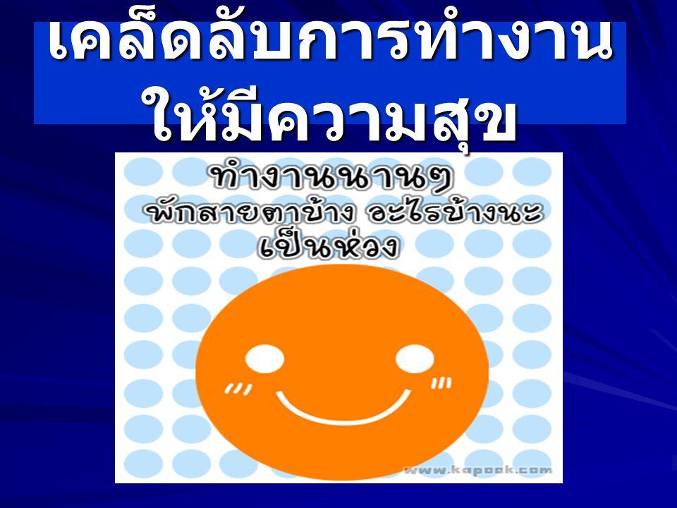 ความสุข 5 ประการ สุขจากการมีงาน ที่ดี สุขจากการมีงาน ที่ดี สุขจากการมี ทรัพย์ สุขจากการมี ทรัพย์ สุขจากการมีมิตร สุขจากการมีมิตร สุขจากการมี สุขภาพที่ดี สุขจากการมี สุขภาพที่ดี สุขจากการได้ ช่วยเหลือผู้อื่น สุขจากการได้ ช่วยเหลือผู้อื่น