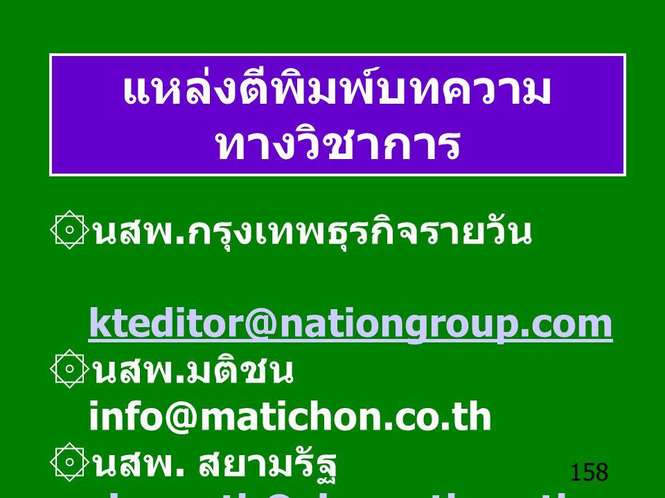 158 แหล่งตีพิมพ์บทความ ทางวิชาการ ۞นสพ. กรุงเทพธุรกิจรายวัน kteditor@nationgroup.com kteditor@nationgroup.com ۞นสพ. มติชน info@matichon.co.th ۞นสพ. สย