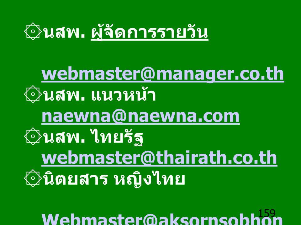 159 ۞นสพ. ผู้จัดการรายวัน webmaster@manager.co.th webmaster@manager.co.th ۞นสพ. แนวหน้า naewna@naewna.com naewna@naewna.com ۞นสพ. ไทยรัฐ webmaster@tha