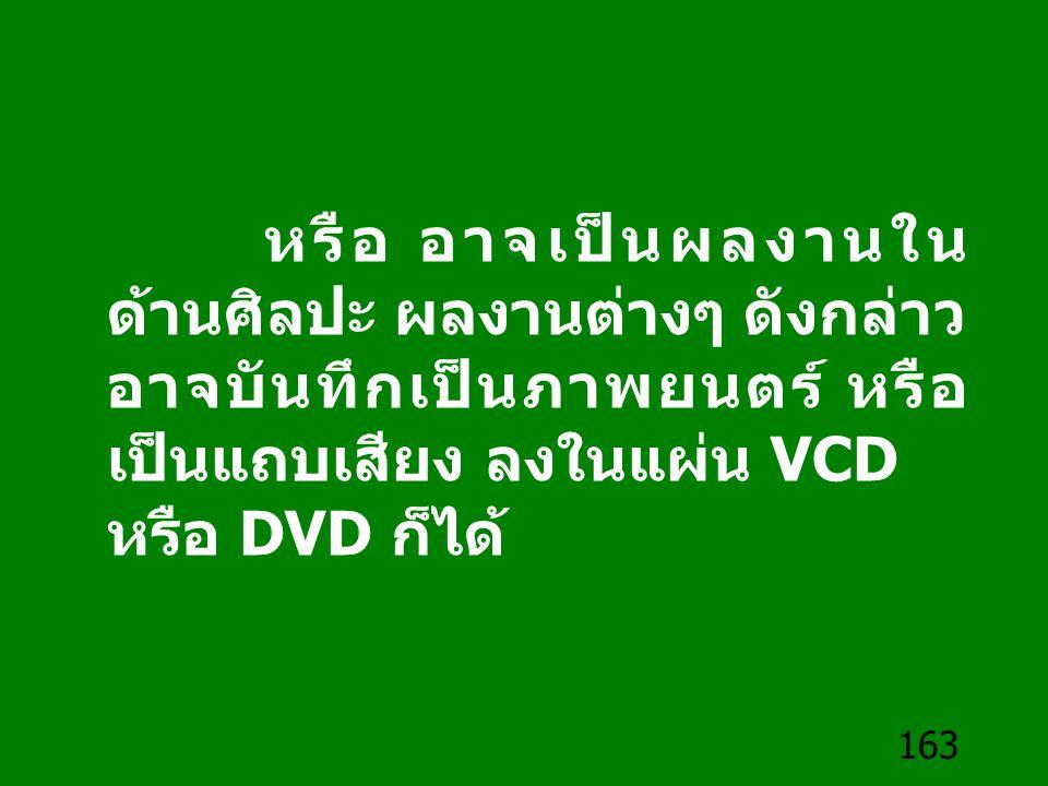 163 หรือ อาจเป็นผลงานใน ด้านศิลปะ ผลงานต่างๆ ดังกล่าว อาจบันทึกเป็นภาพยนตร์ หรือ เป็นแถบเสียง ลงในแผ่น VCD หรือ DVD ก็ได้
