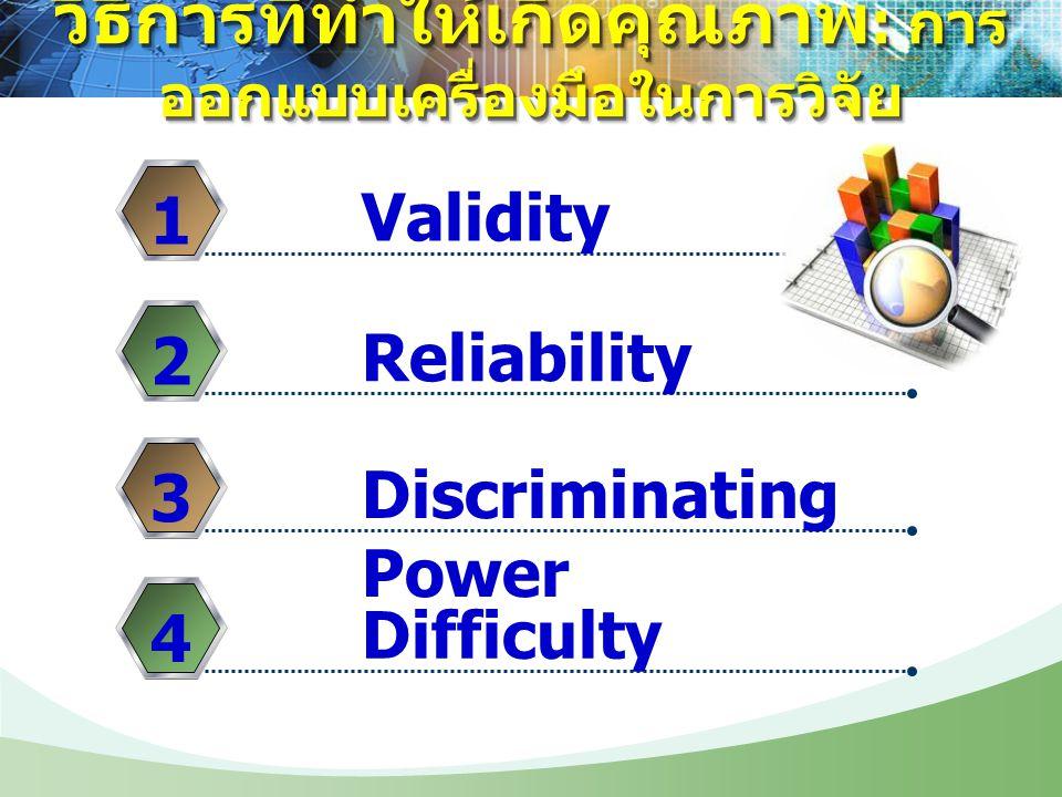 Validity 1 Reliability 2 Discriminating Power 3 Difficulty 4 วิธีการที่ทำให้เกิดคุณภาพ : การ ออกแบบเครื่องมือในการวิจัย