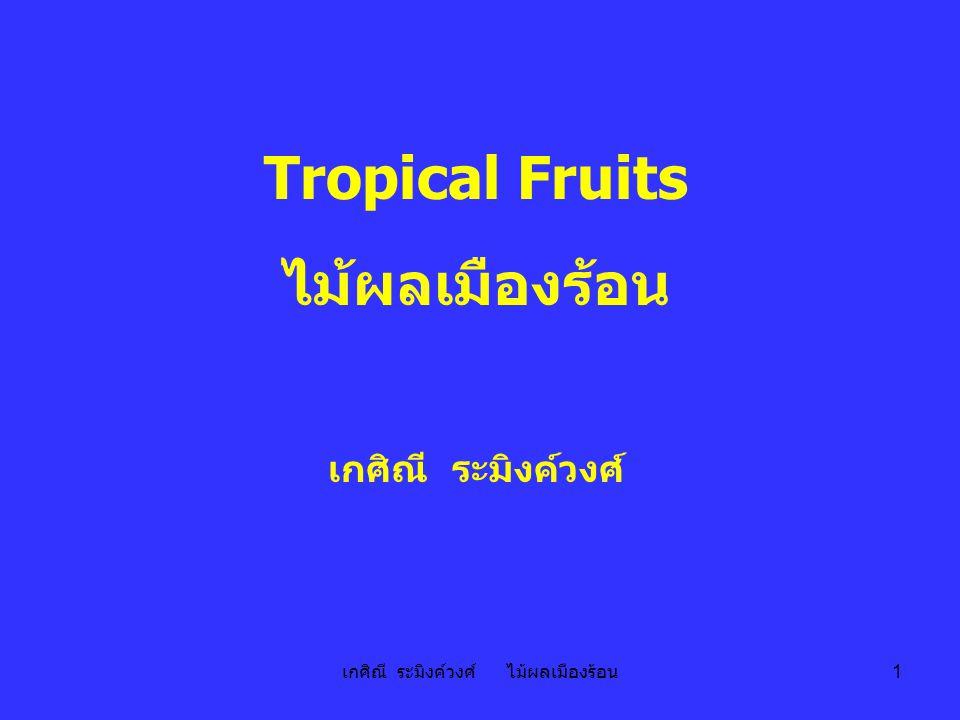 เกศิณี ระมิงค์วงศ์ ไม้ผลเมืองร้อน 1 Tropical Fruits ไม้ผลเมืองร้อน เกศิณี ระมิงค์วงศ์