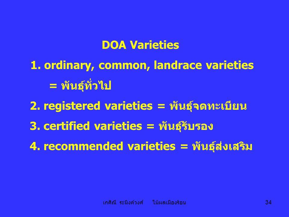 เกศิณี ระมิงค์วงศ์ ไม้ผลเมืองร้อน 34 DOA Varieties 1. ordinary, common, landrace varieties = พันธุ์ทั่วไป 2. registered varieties = พันธุ์จดทะเบียน 3.
