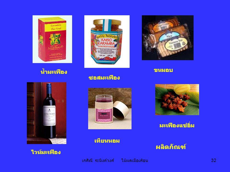 เกศิณี ระมิงค์วงศ์ ไม้ผลเมืองร้อน 32 น้ำมะเฟือง ซอสมะเฟือง ขนมอบ มะเฟืองแช่อิ่ม ไวน์มะเฟือง เทียนหอม ผลิตภัณฑ์