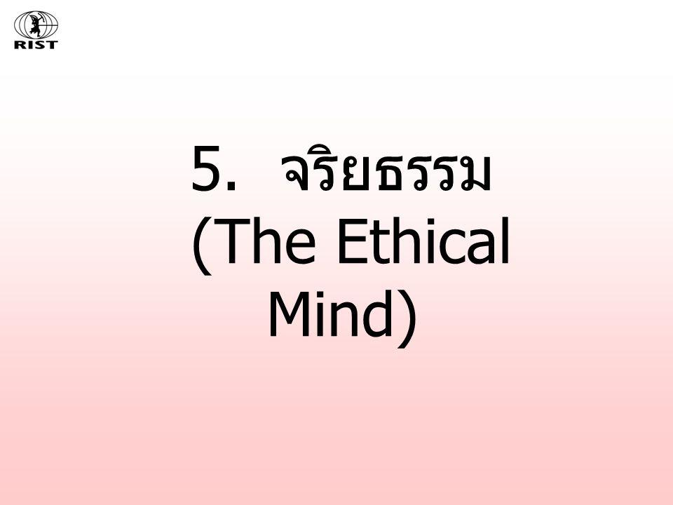 5. จริยธรรม (The Ethical Mind)