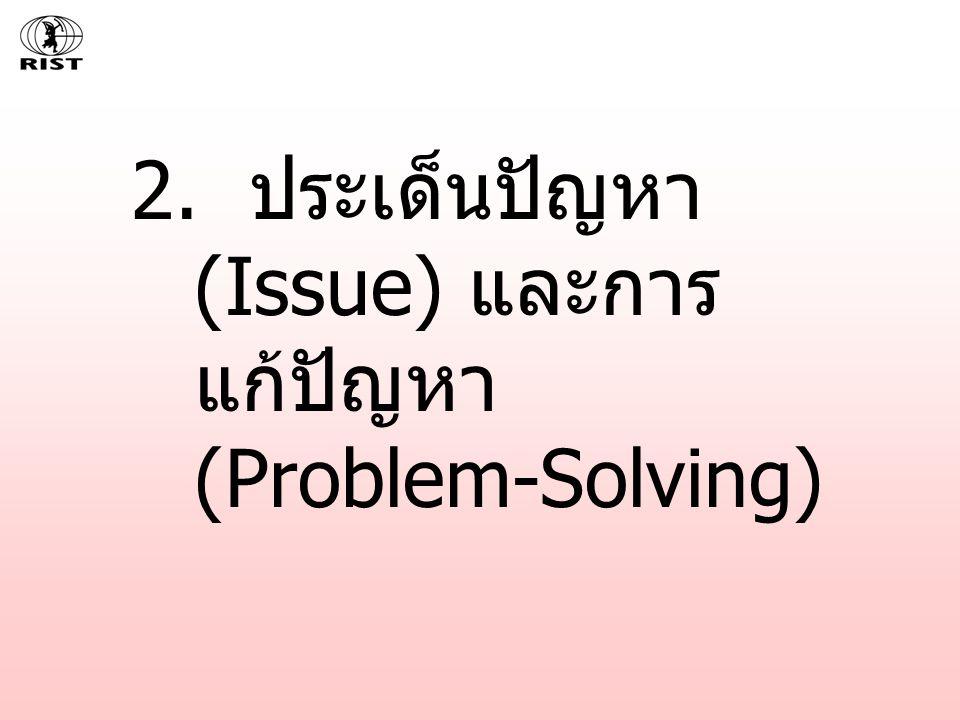 2. ประเด็นปัญหา (Issue) และการ แก้ปัญหา (Problem-Solving)