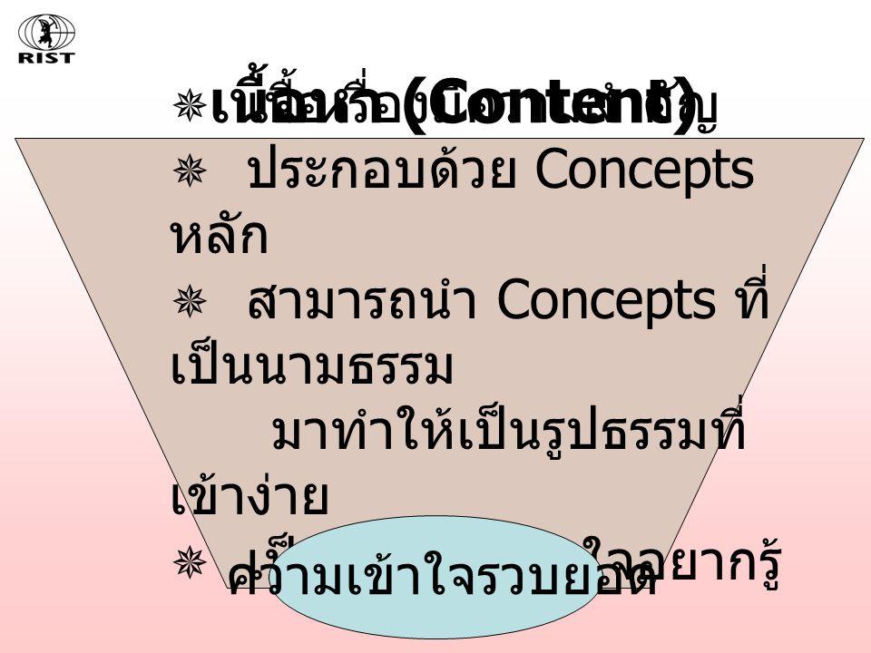 เนื้อหา (Content)  เนื้อเรื่องมีความสำคัญ  ประกอบด้วย Concepts หลัก  สามารถนำ Concepts ที่ เป็นนามธรรม มาทำให้เป็นรูปธรรมที่ เข้าง่าย  เป็นสิ่งที่