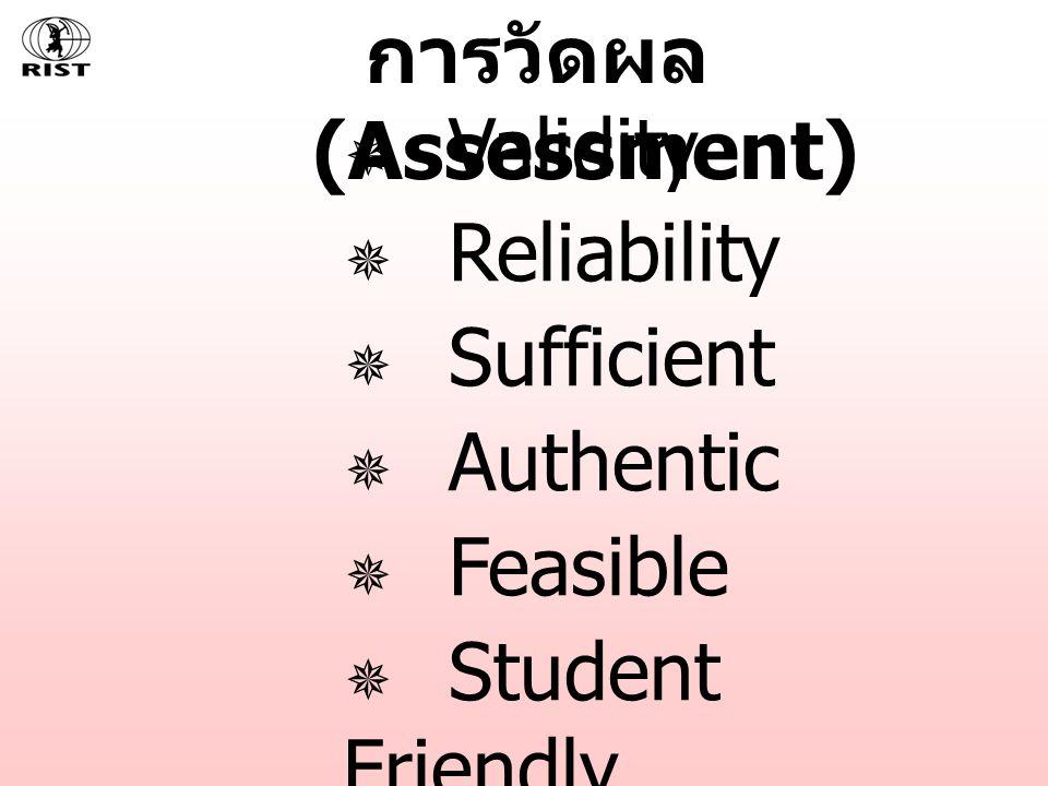 การวัดผล (Assessment)  Validity  Reliability  Sufficient  Authentic  Feasible  Student Friendly