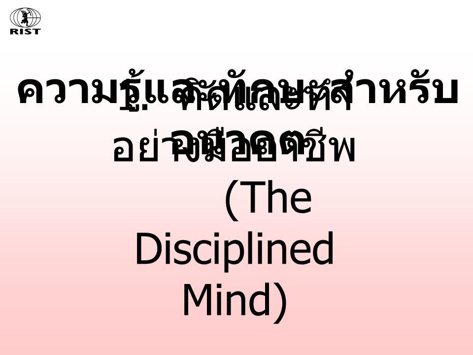 ความรู้และทักษะสำหรับ อนาคต 1. คิดและทำ อย่างมืออาชีพ (The Disciplined Mind)