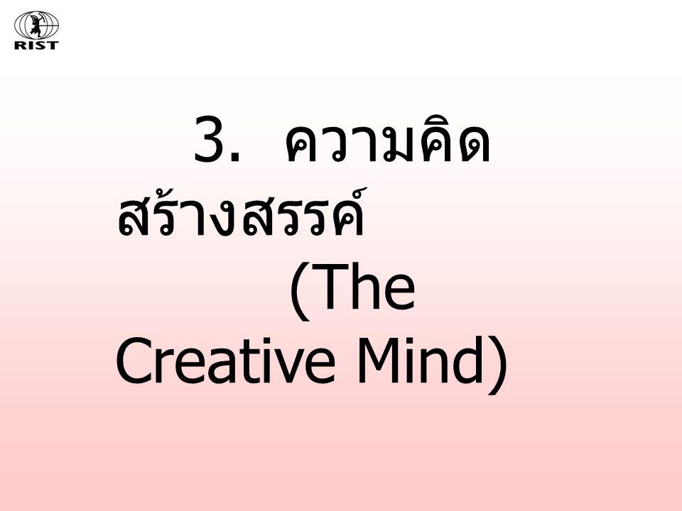 3. ความคิด สร้างสรรค์ (The Creative Mind)