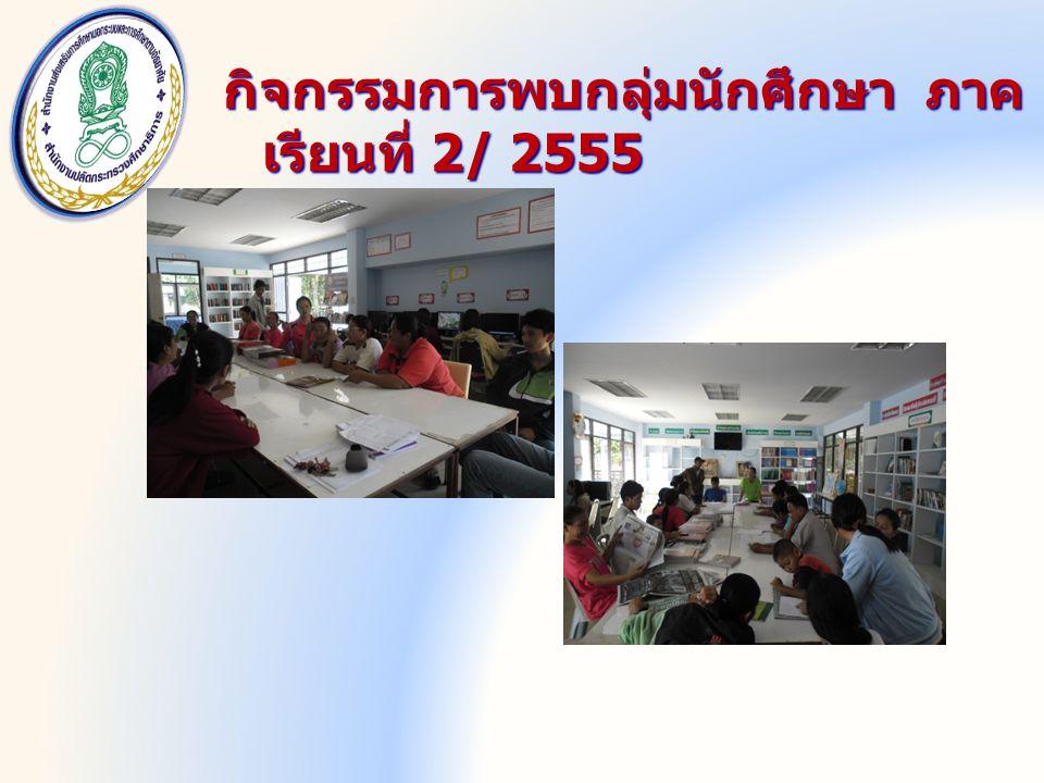กิจกรรมการพบกลุ่มนักศึกษา ภาค เรียนที่ 2/ 2555