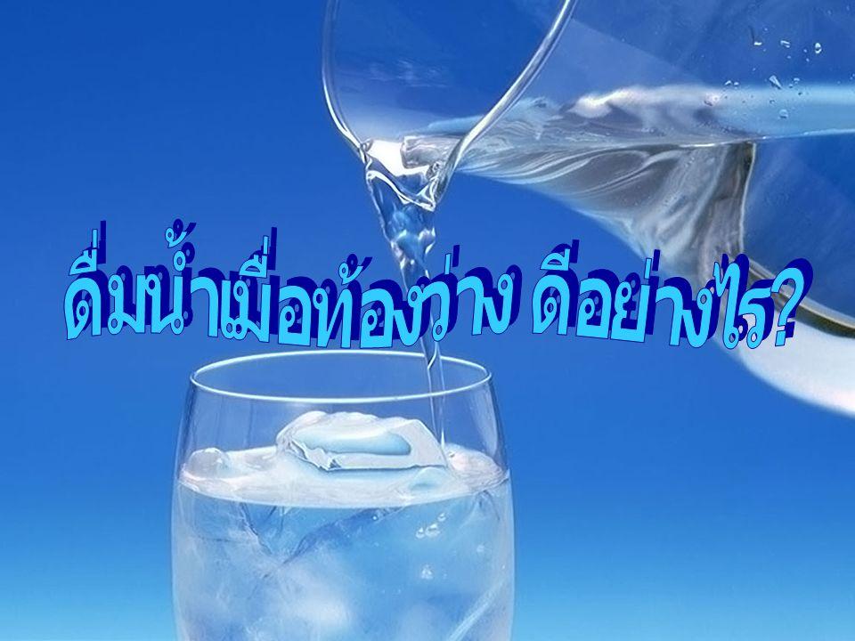 การดื่มน้ำเมื่อท้องว่าง ผ่านกระเพาะเพื่อรักษา สุขภาพที่ดี ในประเทศญี่ปุ่น ทุกวันนี้เป็นที่นิยมการดื่มน้ำ ทันทีหลังตื่นนอนตอนเช้า (ก่อนแปรงฟัน) เพื่อการรักษาสุขภาพที่ดี มีการทดลองทาง วิทยาศาสตร์ พบว่าน้ำ สามารถใช้ชะลอความแก่ และสามารถบำบัดรักษา โรคได้