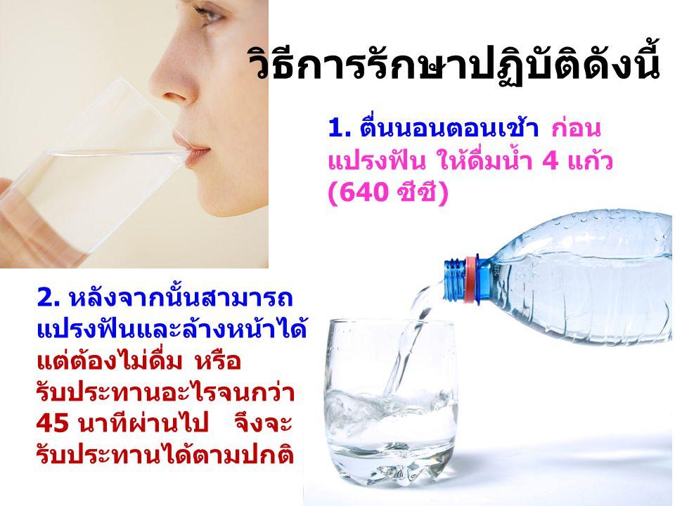 วิธีการรักษาปฏิบัติดังนี้ 1.ตื่นนอนตอนเช้า ก่อน แปรงฟัน ให้ดื่มน้ำ 4 แก้ว (640 ซีซี) 2.