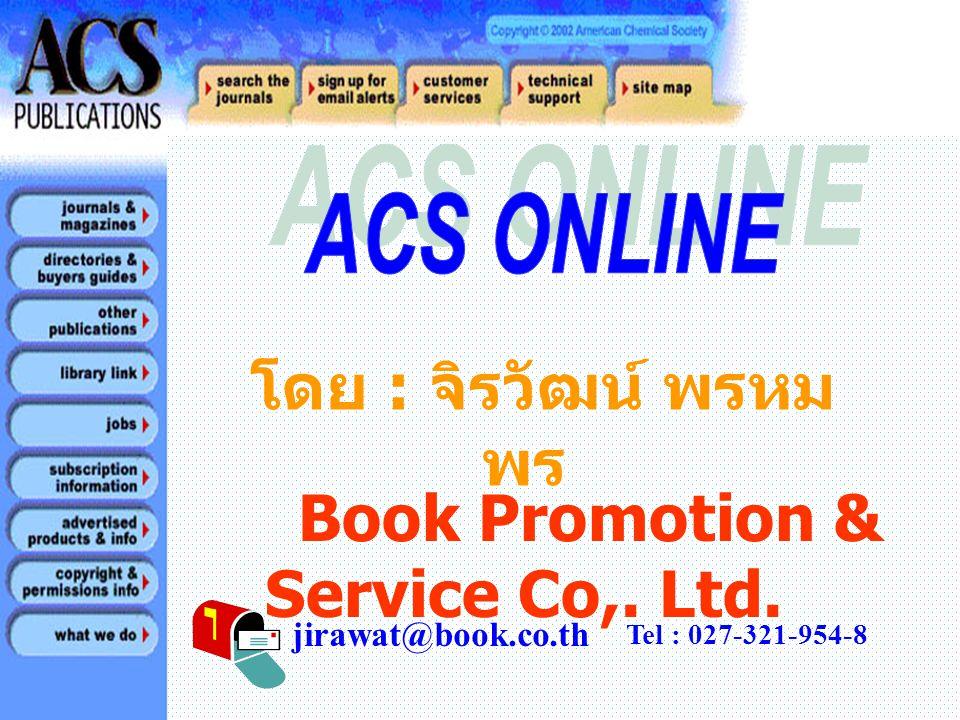 โดย : จิรวัฒน์ พรหม พร Book Promotion & Service Co,. Ltd. jirawat@book.co.th Tel : 027-321-954-8