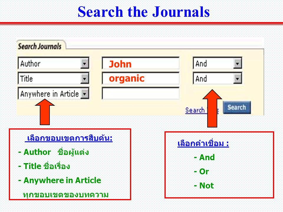 Search the Journals John organic เลือกขอบเขตการสืบค้น: - Author ชื่อผู้แต่ง - Title ชื่อเรื่อง - Anywhere in Article ทุกขอบเขตของบทความ เลือกคำเชื่อม : - And - Or - Not
