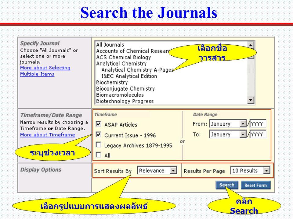 Search the Journals เลือกชื่อ วารสาร ระบุช่วงเวลา เลือกรูปแบบการแสดงผลลัพธ์ คลิก Search
