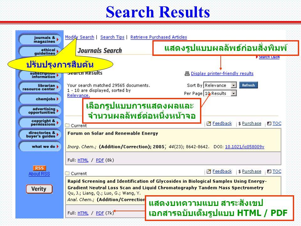 Search Results ปรับปรุงการสืบค้น แสดงรูปแบบผลลัพธ์ก่อนสั่งพิมพ์ เลือกรูปแบบการแสดงผลและ จำนวนผลลัพธ์ต่อหนึ่งหน้าจอ แสดงบทความแบบ สาระสังเขป เอกสารฉบับเต็มรูปแบบ HTML / PDF