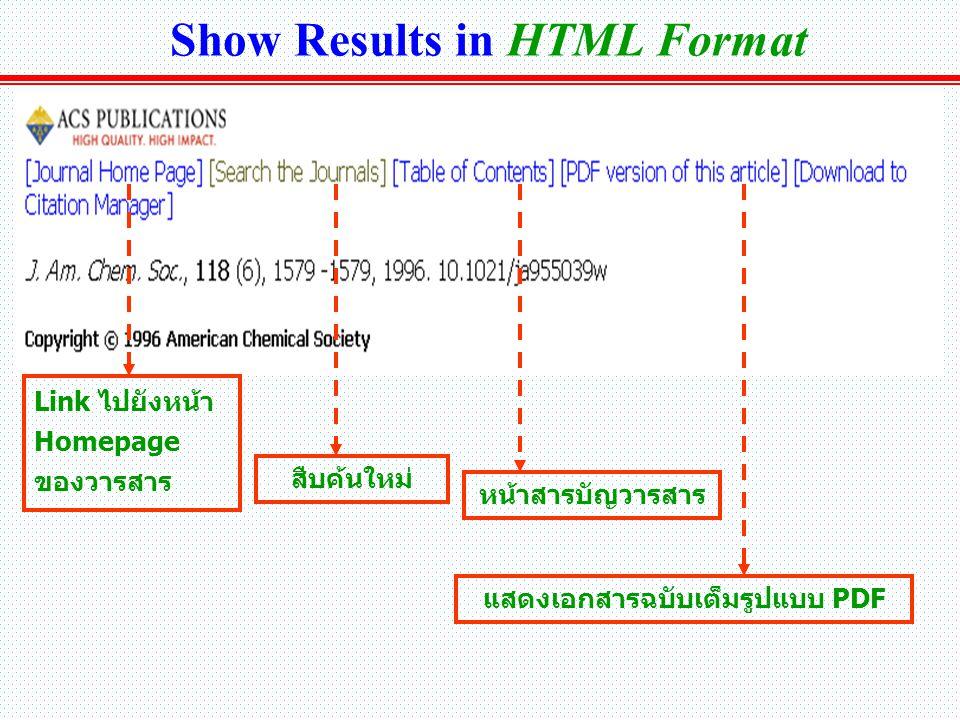 Show Results in HTML Format Link ไปยังหน้า Homepage ของวารสาร สืบค้นใหม่ หน้าสารบัญวารสาร แสดงเอกสารฉบับเต็มรูปแบบ PDF