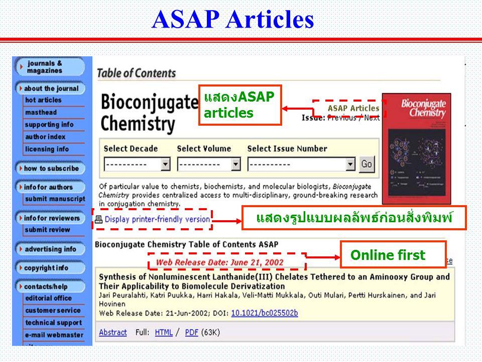 ASAP Articles แสดงASAP articles Online first แสดงรูปแบบผลลัพธ์ก่อนสั่งพิมพ์