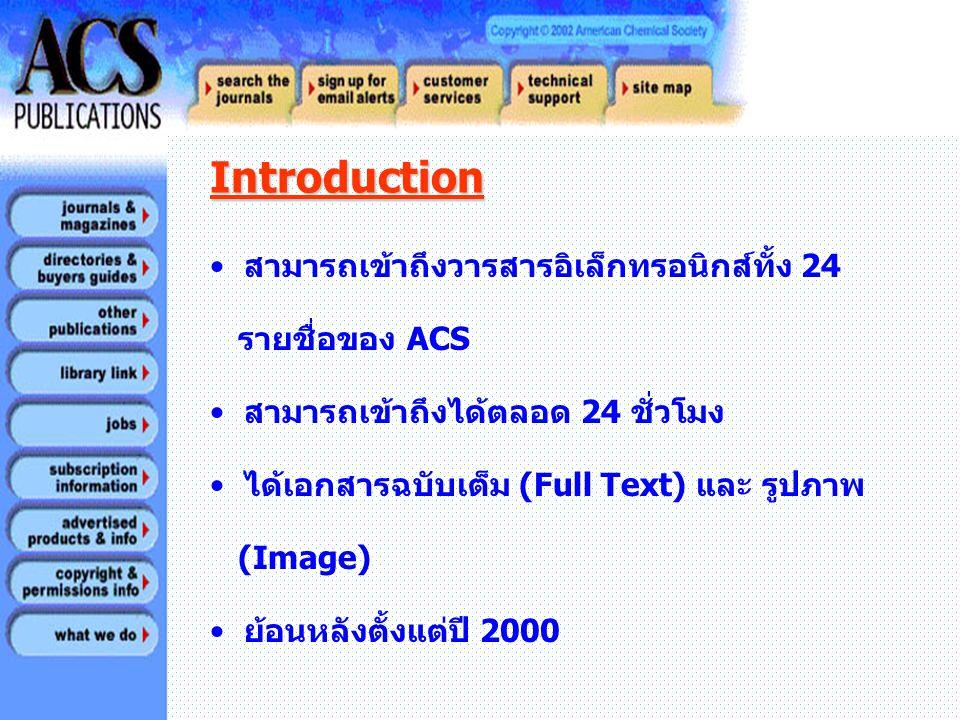 สามารถเข้าถึงวารสารอิเล็กทรอนิกส์ทั้ง 24 รายชื่อของ ACS สามารถเข้าถึงได้ตลอด 24 ชั่วโมง ได้เอกสารฉบับเต็ม (Full Text) และ รูปภาพ (Image) ย้อนหลังตั้งแต่ปี 2000 Introduction