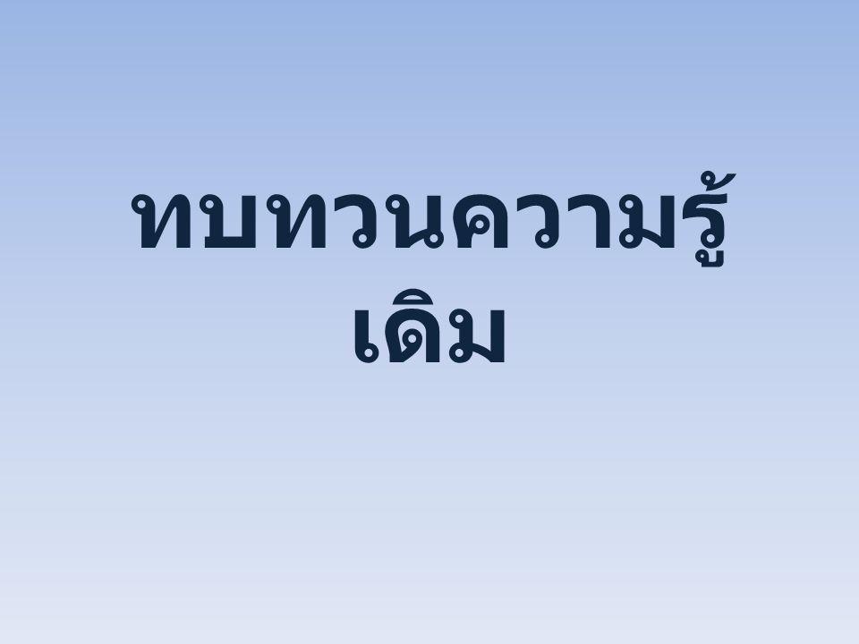ท่อไซ ฟอน siphon ช่องแมนเติล ( mantle ) คลีบ หาง