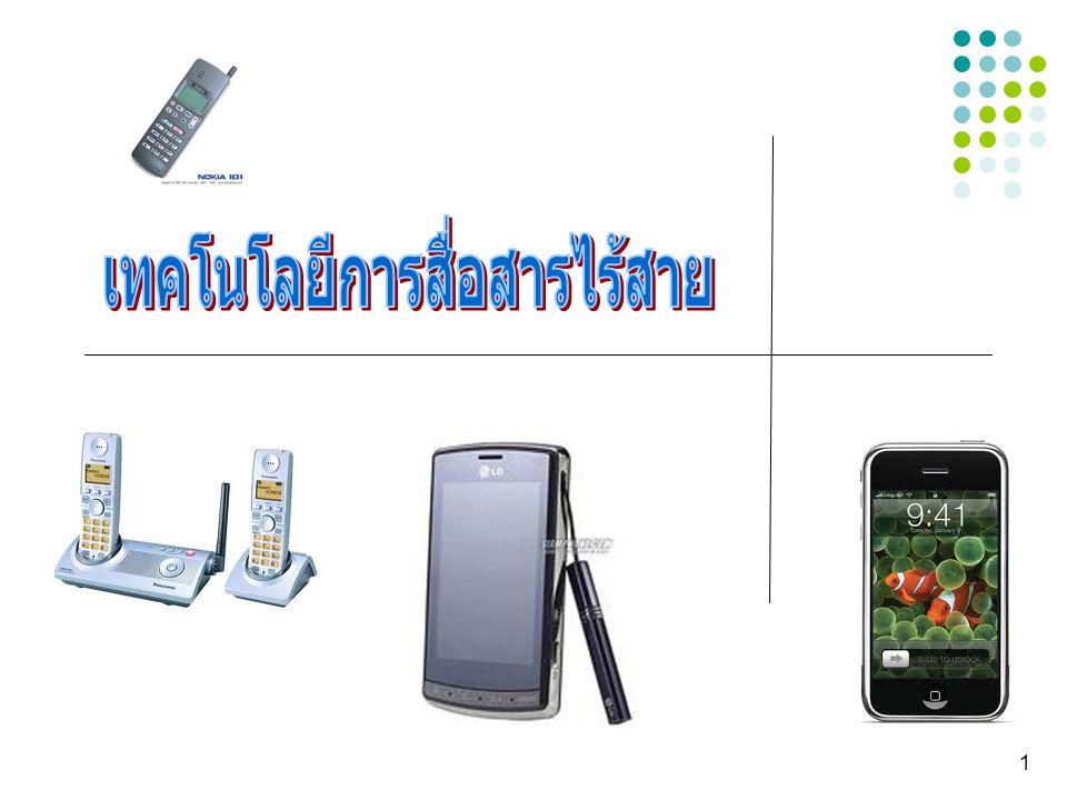 2  เทคโนโลยีการสื่อสารไร้สายยุค ต่างๆ  1G (First Generation)  2G (Second Generation)  2.5G (Second Point Five Generation)  3G (Third Generation)  4G (Forth Generation)
