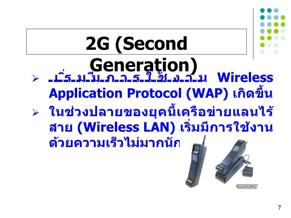 7 2G (Second Generation)  เริ่มมีการใช้งาน Wireless Application Protocol (WAP) เกิดขึ้น  ในช่วงปลายของยุคนี้เครือข่ายแลนไร้ สาย (Wireless LAN) เริ่ม